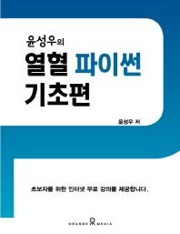 윤성우의 열혈 파이썬 기초편