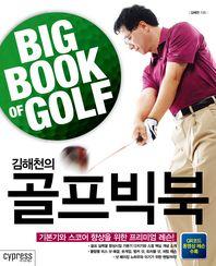 골프빅북(김해천의)