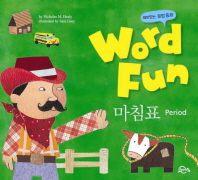 워드펀 Word Fun. 11: 마침표 (Period)