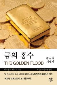 금의 홍수 /새책수준  ☞ 서고위치:OC 1