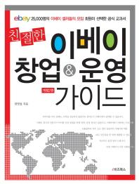 이베이 창업 운영 가이드(친절한)(개정판 2판)