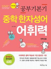 중학 한자성어 어휘력(전학년용)(공부기본기)