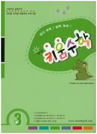 원리 수학 3A(키움)