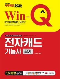 전자캐드기능사 필기 단기완성(2020)(Win-Q)(개정판)