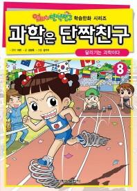 과학은 단짝친구. 8: 달리기는 과학이다(엄마는 단짝친구 학습만화 시리즈)