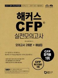 CFP 실전모의고사(2017)(봉투)