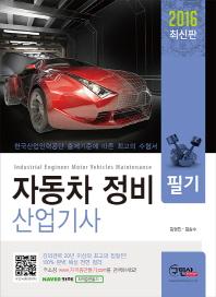 자동차 정비 산업기사 필기(2016)