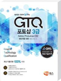 GTQ 포토샵 3급(영문/한글 공용)(왕초보도 한번에 합격하는)