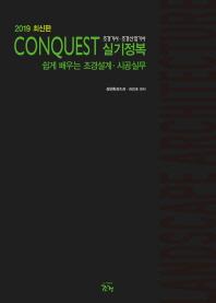 조경기사 조경산업기사 실기정복(2019)(Conquest)