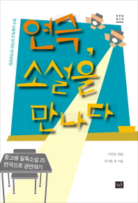 연극, 소설을 만나다(작은숲청소년 12)