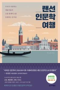 랜선 인문학 여행