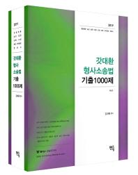 갓대환 형사소송법 기출1000제(2019)(5판)