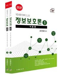 정보보호론 이론편 세트(2018)(빅데이터 1.0)(개정판)(전2권)