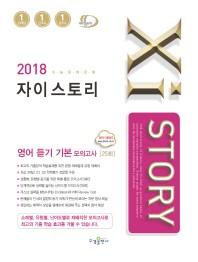 고등 영어 듣기 기본 모의고사 25회(2018)(자이스토리)