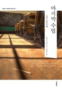 마지막 수업(더클래식 세계문학 컬렉션 88)