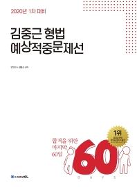 김중근 형법 예상적중문제선(1차 대비)(2020)(ACL)