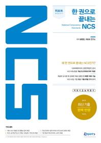 한 권으로 끝내는 NCS(위포트)