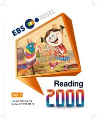 Reading 2000(EBS TOSEL)(CD1장포함)