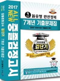 중졸검정고시 7개년 기출문제집(2017)(검단기 All New)