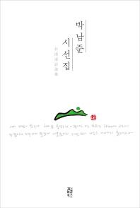 박남준 시선집