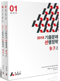선 행정학 기출문제(9급 7급) 세트(2018)(전2권)