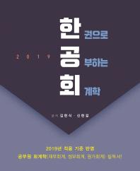 한권으로 공부하는 회계학(2019)