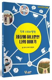 세상에 하나뿐인 나의 이야기(와이에듀북 청소년)