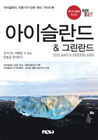 아이슬란드&그린란드(2019~2020)
