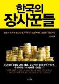 한국의 장사꾼들