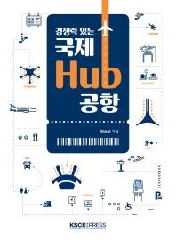 국제 Hub 공항(경쟁력 있는)