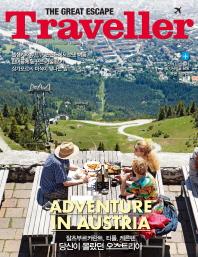 더 트래블러(The Traveller)(2018년 8월호)