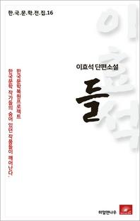 이효석 단편소설 들(한국문학전집 16)