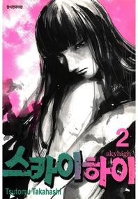스카이하이. 2 (완결)