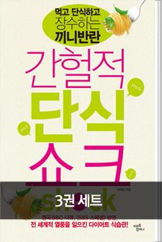 바쁜 현대인들을 위한 다이어트 도서 3권세트