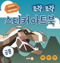 조각 조각 스티커 아트북: 공룡