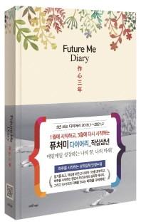 퓨처미(Future Me) 다이어리(2018)(양장본 HardCover)