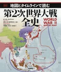 地圖とタイムラインで讀む第2次世界大戰全史