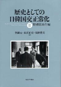 歷史としての日韓國交正常化 2