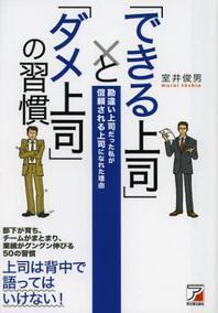 [해외]「できる上司」と「ダメ上司」の習慣 勘違い上司だった私が信賴される上司になれた理由