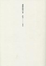書肆山田の本 1970-2021