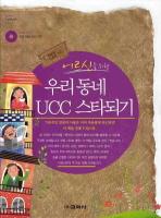 우리동네 UCC스타되기(어르신을 위한)(CD1장포함)
