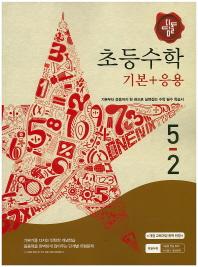 초등 수학 5-2 기본+응용(2016)