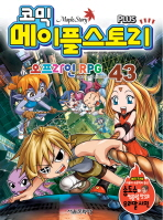 메이플 스토리 오프라인 RPG. 43(코믹)