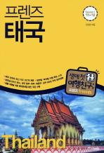 프렌즈 태국(2011-2012)(Season 1) 16