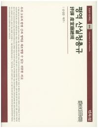 평역 산실청총규(민속원 아르케북스 44)(양장본 HardCover)