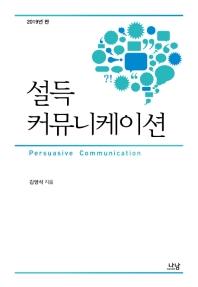 설득 커뮤니케이션(2019)(양장본 HardCover)