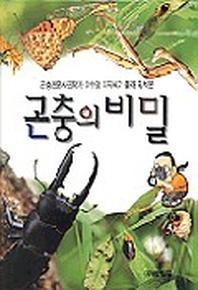 곤충의 비밀
