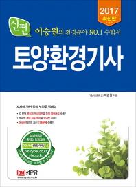 토양환경기사(2017)(신편)(13판)