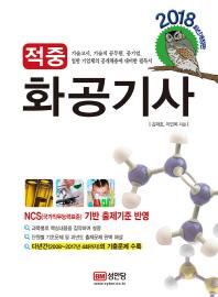 화공기사(적중)(2018)(개정판)