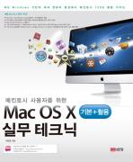 MAC OS X 기본 활용 실무테크닉